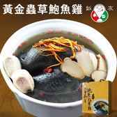 飯友.黃金蟲草鮑魚雞禮盒(2500g/盒)﹍愛食網
