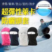 【運動3件任選88折】防曬頭套 萊卡素面 抗UV 防風騎行面罩 彈性蒙面頭套 全罩 透氣排汗 魔術頭巾