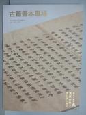 【書寶二手書T9/收藏_POO】東京中央_古籍善本專場_2018/9/3