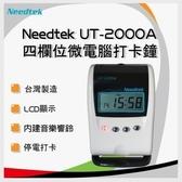 Needtek UT-2000 A UT-2000A 微電腦打卡鐘 贈卡匣卡片