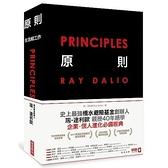 原則(生活和工作)
