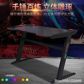 電腦桌 電競桌台式電腦桌家用學生書桌寫字台辦公桌子網吧游戲競技桌帶燈 瑪麗蘇DF