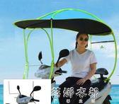 電瓶車擋風罩擋雨蓬棚透明電動摩托車天防曬防雨傘遮陽igo  蓓娜衣都