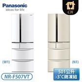 [Panasonic 國際牌]501公升 六門變頻冰箱-晶鑽白/香檳金 NR-F507VT
