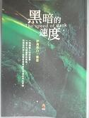 【書寶二手書T1/翻譯小說_NGI】黑暗的速度-自閉症者單純奧妙的內在宇宙_伊莉莎白.穆恩