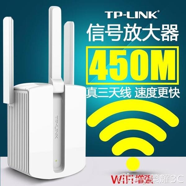WIFI接收器 TP-LINK無線放大器WiFi信號擴大器增強接收網絡中繼wife擴展 榮耀3C
