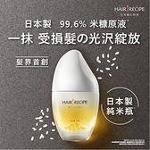 HAIR RECIPE 髮的料理 溫和養髮米糠油53ML 日本製 純米瓶