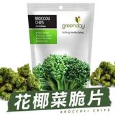 即期品-Greenday花椰菜脆片20g 賞味期2020年12月2日 品質良好 請盡快食用