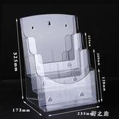 3 層廣告宣傳臺式雜志擺放架亞克力透明資料架A4 三層書報展示架qz7289 【野之旅】