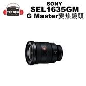(贈飛機頸枕) SONY 索尼 G Master 系列鏡頭 SEL1635GM 廣角變焦鏡頭 奈米AR鍍膜 全片幅鏡頭 GMaster