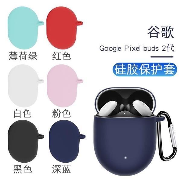 適用于谷歌Google Pixel Buds2保護套無線藍牙耳機套硅膠軟殼防摔