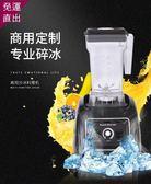 榨汁機 沙冰機商用奶茶店刨冰碎冰冰沙機榨汁機五谷豆漿機果汁攪拌料理機 220V
