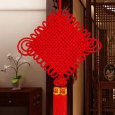 中國結中國結掛件喜慶大號家居客廳新年福字新房小裝飾壁掛背景墻玄關wy