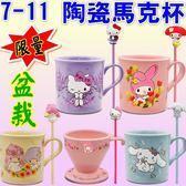 7-11 集點 Hello Kitty 美樂蒂 馬克杯盆栽 陶瓷盆栽(限量)-艾發現