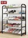 鞋架簡易多層家用經濟型組裝收納簡約門口防塵鞋櫃宿舍小號鞋架子 聖誕節全館免運
