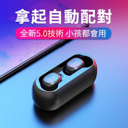 真無線藍芽耳機雙耳5.0入耳塞 頭戴式 運動跑步蘋果小米華爲通用QCY T1【萬聖節推薦】
