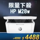 【限量下殺20台】HP LaserJet Pro M28w 無線雷射多功事務機 /適用 HP CF248A/48A