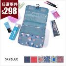 收納袋-防潑水實用附掛勾盥洗/化妝收納包-共6色-A09090052-天藍小舖