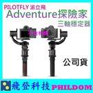 派立飛 PILOTFLY Adventure探險家 三軸穩定器 公司貨 大單眼 微單眼專用 手持式三軸穩定器 公司貨
