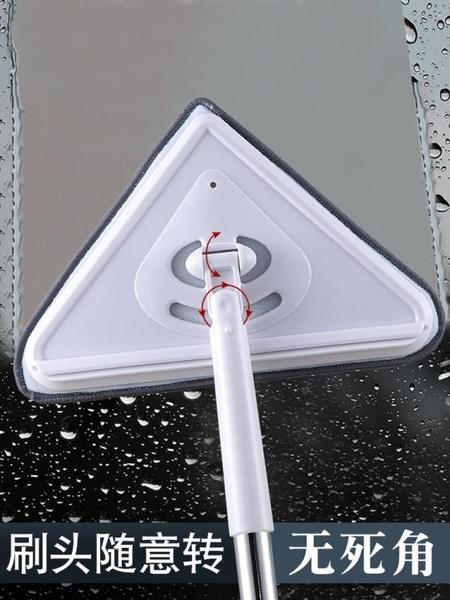 擦窗器 擦玻璃神器窗戶墻面衛生清潔工具搽玻璃刮水器長柄三角小拖把套裝 LX 美物 交換禮物
