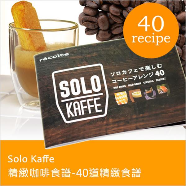 露營 咖啡機【U0044-B】recolte 日本麗克特 Solo Kaffe 專用 精緻咖啡食譜 收納專科