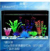 魚缸造型裝飾水族箱造景組合套餐仿真假水草植物擺件造景底砂飾品XW 七夕禮物