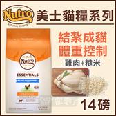 [寵樂子]《Nutro美士》結紮貓/體重控制配方(雞肉+糙米)-14LB / 貓飼料