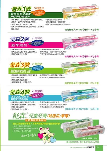舒森牌 牙膏 120g(支)+單尖軟毛牙刷(成人小刷頭)/組 40支組(箱)*1箱~有4種類別可搭選