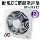 【信源】12吋~【勳風變頻DC旋風式節能吸排扇 】《HF-B7212》*線上刷卡*免運費*