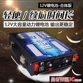 鋰電池 12v鋰電池一體機全套三元鐵鋰超輕大容量大功率鋰電瓶YTL 現貨