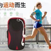 跑步手機臂包男女手腕包臂帶臂袋手包運動手臂套 ys5492『毛菇小象』