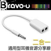 Bravo-u 3.5mm 智慧手機平板通用耳機音源分享線