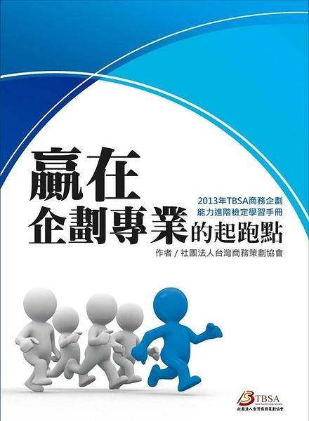 (二手書)贏在企劃專業的起跑點:2013年TBSA商務企劃能力進階檢定學習手冊