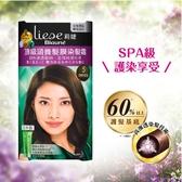 莉婕頂級涵養髮膜染髮霜 5自然棕色(40ML+40ML)