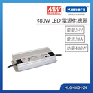 明緯 480W LED電源供應器(HLG-480H-24)