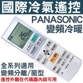 國際變頻冷氣遙控器【17合1】C8024-840 C8024-890 國際 變頻 冷暖 分離式 冷氣遙控器