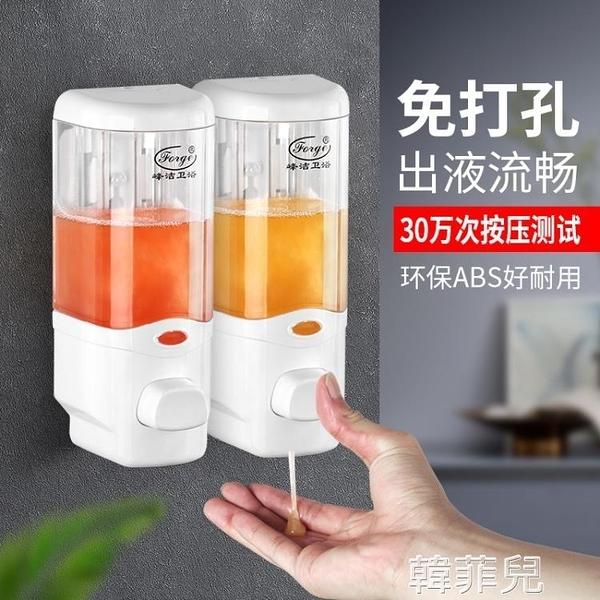 給皂機 酒店賓館洗發水沐浴露盒子壁掛式免打孔皂液器衛生間洗手液按壓瓶 韓菲兒