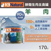 【毛麻吉寵物舖】紐西蘭 K9 Natural 90%生肉主食狗罐-無穀羊肉170g 狗罐頭/主食罐