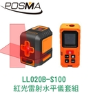 POSMA 紅光雷射水平儀套組 LL020B-S100