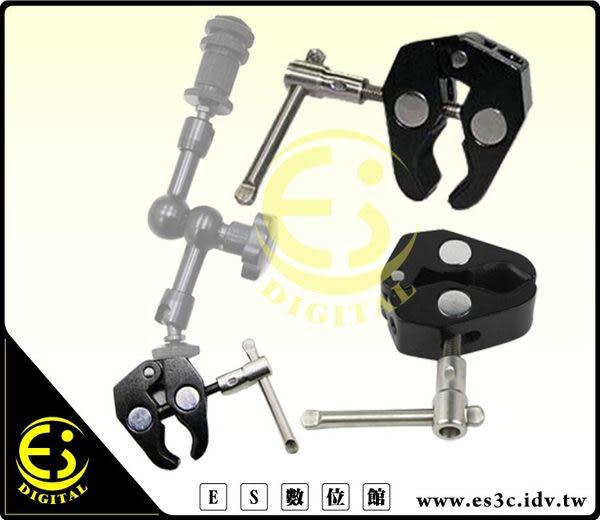 ES數位館 魔術怪手夾頭 魔術夾具 蟹夾鉗 蟹鉗夾 標準1/4和3/8孔徑 可外接螢幕 LED攝影燈