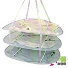 【UdiLife】三層方型曬衣網 [21...