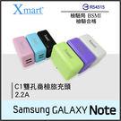 ◆Xmart C1 雙孔商檢2.2A USB旅充頭/充電器/SAMSUNG GALAXY NOTE N7000/NOTE2 N7100/NOTE3 N9000/NOTE4 N910U/NOTE5 N9208