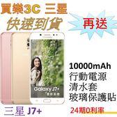 三星 Galaxy J7+ 雙卡機,送 10000mAh行動電源+清水套+玻璃保護貼,24期0利率,Sansung SM-C710