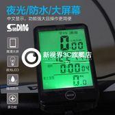 馬錶 無線碼表 山地車速度錶里程錶中文夜光防水騎行裝備