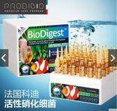 法國Bio Digest 50億活性硝化菌 1盒30支