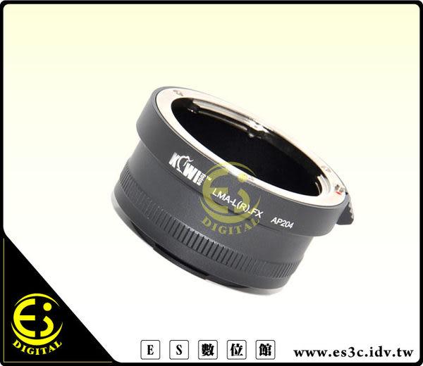 ES數位館 專業級 Leica R 系列 鏡頭 轉 Fuji X-Pro 1 X 系列 機身 專用 機身鏡頭 轉接環 KW60