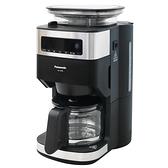 Panasonic國際牌全自動雙研磨美式咖啡機(10人份) NC-A700