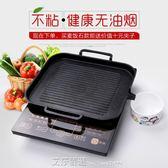 電磁爐烤盤韓式麥飯石烤盤家用不粘無煙烤肉鍋商用鐵板燒燒烤盤子 220V 艾莎嚴選YYJ
