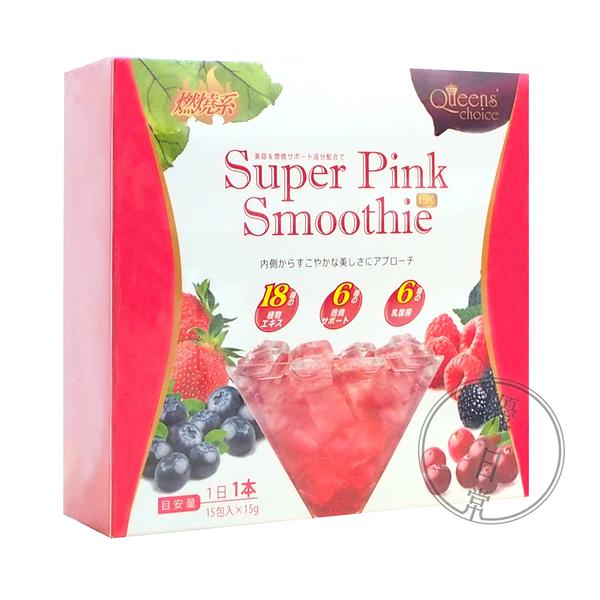 Queens' choice Super Pink Smoothie 孅鮮粉【優.日常】