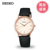 SEIKO精工 輕薄女錶(7N01-0JM0P) SCXP086J